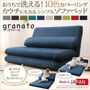 ソファーベッド【granato】ライトブルー カバーリングソファベッド【granato】グラナート【代引不可】