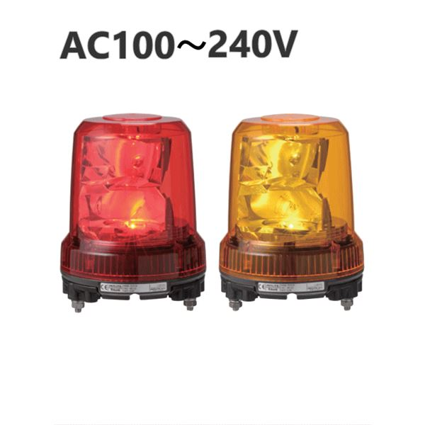 パトライト(回転灯) 強耐振大型パワーLED回転灯 RLR-M2 AC100~240V Ф162 耐塵防水■黄【代引不可】