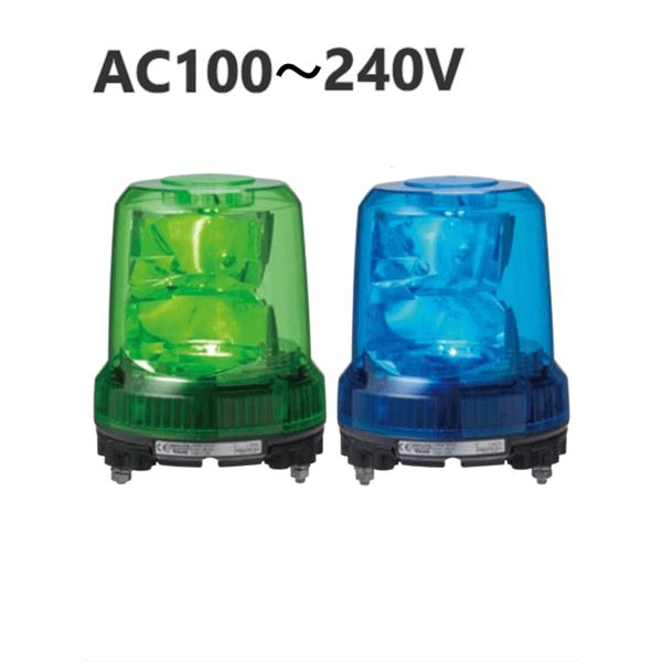 パトライト(回転灯) 強耐振大型パワーLED回転灯 RLR-M2 AC100~240V Ф162 耐塵防水■緑【代引不可】
