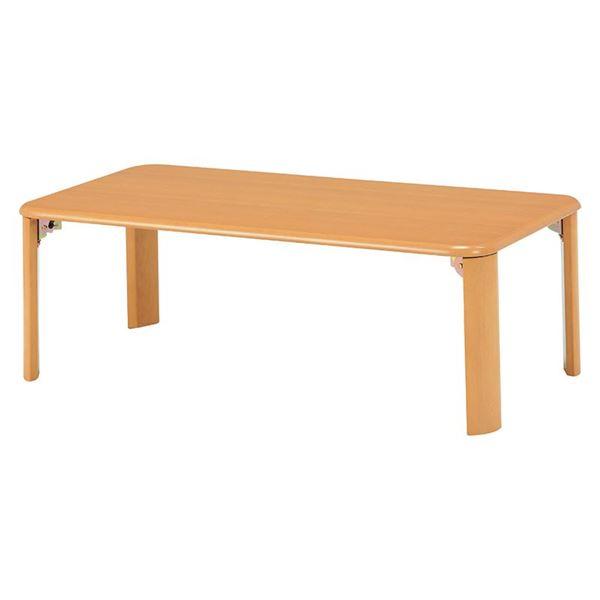 折りたたみテーブル/ローテーブル 【長方形/幅90cm】 ナチュラル 木製 木目調 【代引不可】