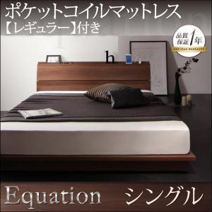 ローベッド シングル【Equation】【ポケットコイルマットレス:レギュラー付き】フレームカラー:ウォルナットブラウン マットレスカラー:アイボリー 棚・コンセント付きモダンデザインローベッド【Equation】エクアシオン【代引不可】