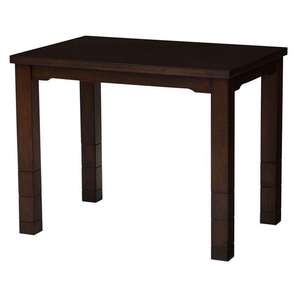 ダイニングこたつテーブル 本体 【長方形/幅90cm】 木製 高さ調節可 人感センター/継ぎ足付き ダークブラウン 【代引不可】
