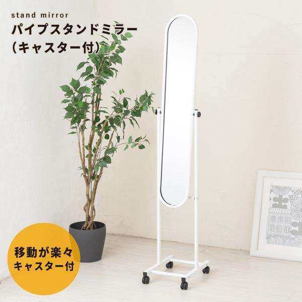 【4個セット】パイプスタンドミラー(キャスター付)(ホワイト/白) 幅30cm 楕円形/スリム/鏡/姿見/飛散防止加工/キャスター/角度調整可/NK-108