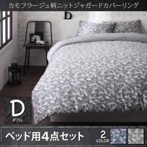 カバーリング ベッドセット ダブル【bren】ネイビー カモフラージュ柄ニットジャガードカバーリング【bren】ブレン