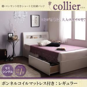 収納ベッド セミシングル【collier】【ボンネルコイルマットレス:レギュラー付き】ホワイト カバーカラー:モカブラウン 棚・コンセント付きショート丈収納ベッド【collier】コリエ【代引不可】