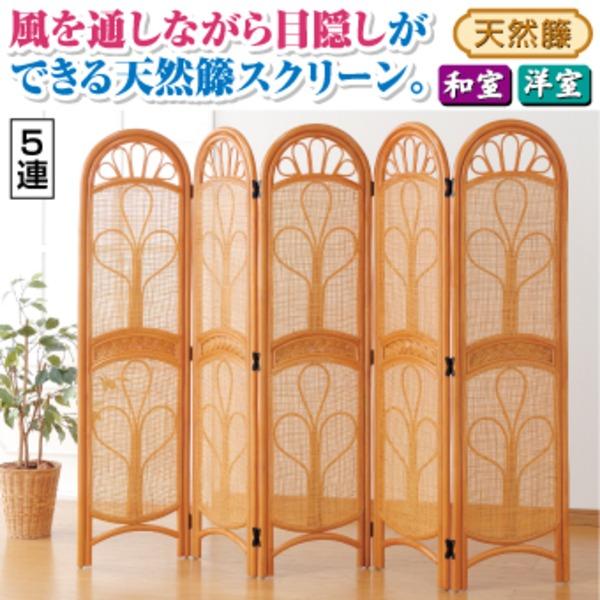 パーテーション/衝立 天然籐スクリーン 【5連】 高さ150cm 木製(籐)【代引不可】
