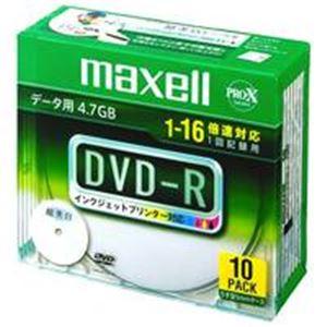 (業務用30セット) 日立マクセル HITACHI DVD-R (4.7GB) DR47WPD.S1P10SA 10枚