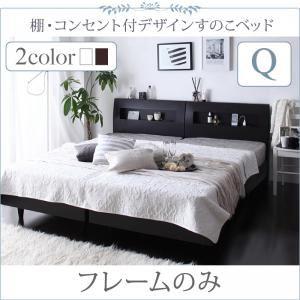 【スーパーSALE限定価格】すのこベッド クイーン【フレームのみ】フレームカラー:ウェンジブラウン 棚・コンセント付きデザインすのこベッド Windermere ウィンダミア