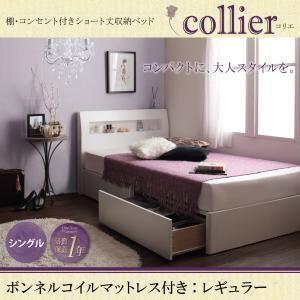 収納ベッド シングル【collier】【ボンネルコイルマットレス:レギュラー付き】ホワイト カバーカラー:オリーブグリーン 棚・コンセント付きショート丈収納ベッド【collier】コリエ【代引不可】
