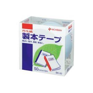 (業務用50セット) ニチバン 製本テープ/紙クロステープ 【50mm×10m】 BK-50 パステル青