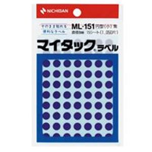 (業務用200セット) ニチバン マイタック カラーラベルシール 【円型 小/8mm径】 ML-151 紫