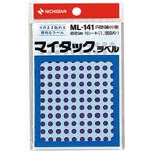 【スーパーSALE限定価格】(業務用200セット) ニチバン マイタック カラーラベルシール 【円型 細小/5mm径】 ML-141 紫