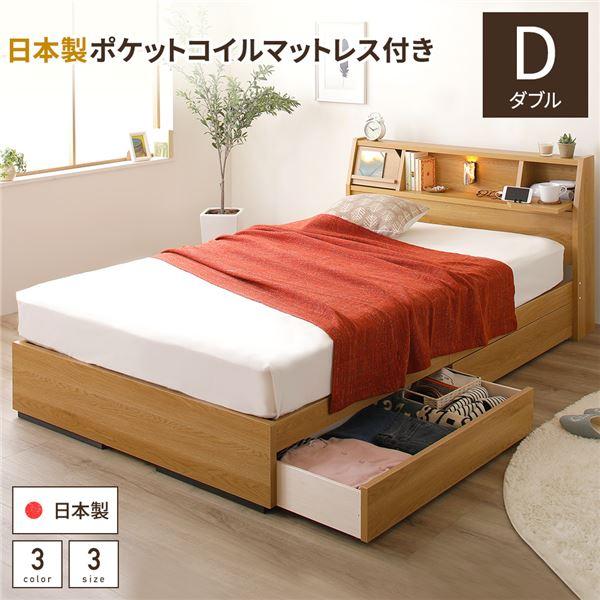 日本製 照明付き 宮付き 収納付きベッド ダブル (SGマーク国産ポケットコイルマットレス付) ナチュラル 『FRANDER』 フランダー【代引不可】