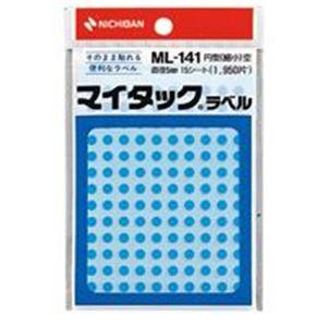 (業務用200セット) ニチバン マイタック カラーラベルシール 【円型 細小/5mm径】 ML-141 空