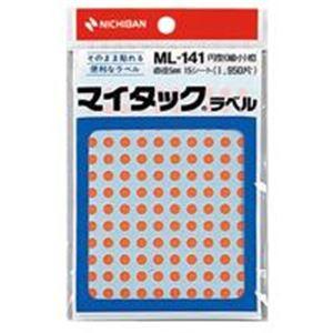 【スーパーSALE限定価格】(業務用200セット) ニチバン マイタック カラーラベルシール 【円型 細小/5mm径】 ML-141 橙