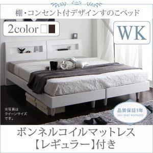 すのこベッド ワイドキング200【ボンネルコイルマットレス:レギュラー付き】フレームカラー:ウェンジブラウン 棚・コンセント付きデザインすのこベッド Windermere ウィンダミア