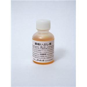 (まとめ)アーテック いぶし液(50ml) 【×30セット】