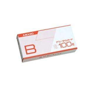 【スーパーSALE限定価格】(業務用5セット) アマノ 標準タイムカードB 100枚入 5箱 【×5セット】