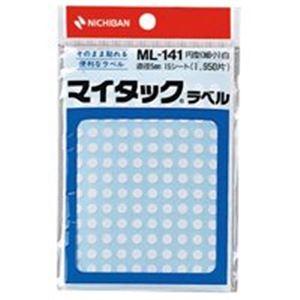 【スーパーSALE限定価格】(業務用200セット) ニチバン マイタック カラーラベルシール 【円型 細小/5mm径】 ML-141 白