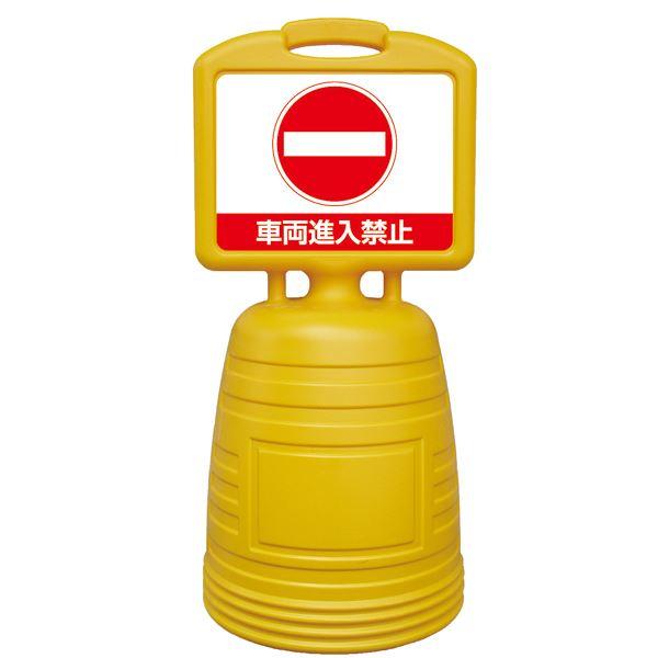 サインキーパー 車両進入禁止 NSC-3S【代引不可】
