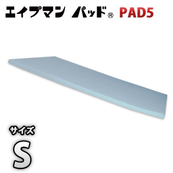 高反発マットレス 【シングル 厚さ5cm ライトグレー】 高耐久性 PAD5 『エイプマンパッド』 〔ベッドルーム 寝室〕【代引不可】