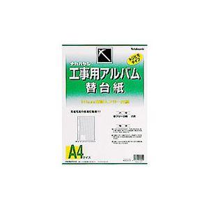 (業務用セット) 工事用アルバム 写真 替台紙 フリー台紙 ア-DKR-163【×5セット】