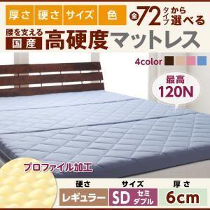 3つ折りマットレス セミダブル レギュラータイプ 厚さ6cm ピンク 国産 厚みと硬さが選べる!腰を支える硬質プロファイルウレタンマットレス【代引不可】