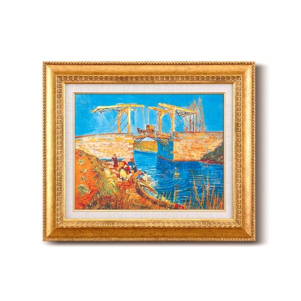 名画額縁/フレームセット 【F6号】 ゴッホ 「アルルのはね橋」 460×552×55mm 壁掛けひも付き 金フレーム