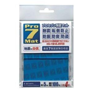 【スーパーSALE限定価格】(業務用10セット) プロセブン 耐震マット P-N50L 4枚