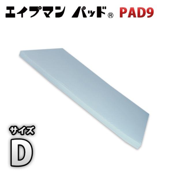 高反発マットレス 【ダブル 厚さ9cm ライトグレー】 高耐久性 PAD9 『エイプマンパッド』 〔ベッドルーム 寝室〕【代引不可】