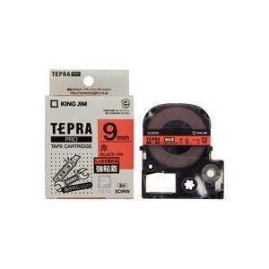 (業務用50セット) キングジム テプラ PROテープ/ラベルライター用テープ 【強粘着/幅:9mm】 SC9RW レッド(赤)