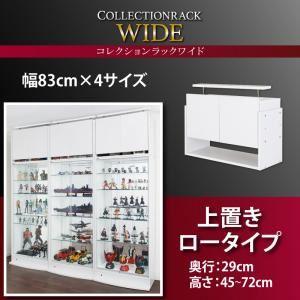 【単品】収納上置 高さ45~72 奥行29 ブラック コレクションラック ワイド【代引不可】