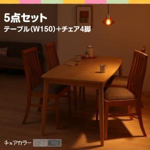 ダイニングセット 5点セット(テーブル+チェア4脚) テーブル幅150cm テーブルカラー:ナチュラル チェアカラー:チャコールグレー ファミリー向け タモ材 ハイバックチェア ダイニング Uranus ウラノス【代引不可】
