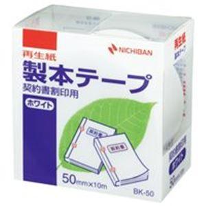 超熱 50mm×10m:サイバーベイ ニチバン 【ポイント10倍】(業務用50セット) 契約書割印用テープ BK-50-DIY・工具