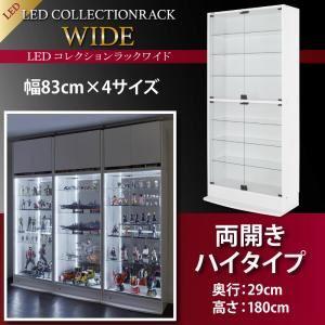 【ミラーなし】ラック 【両開きタイプ】 高さ180 奥行29 ブラック LEDコレクションラック ワイド【代引不可】