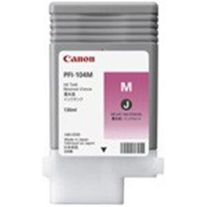 (業務用3セット) Canon キヤノン 大判インクカートリッジ 純正 【PFI-104M】 マゼンタ