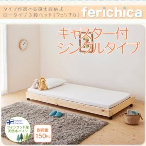 収納ベッド キャスター付き シングルタイプ【ferichica】ホワイト タイプが選べる頑丈ロータイプ収納式3段ベッド【ferichica】フェリチカ キャスター付シングルタイプ【代引不可】