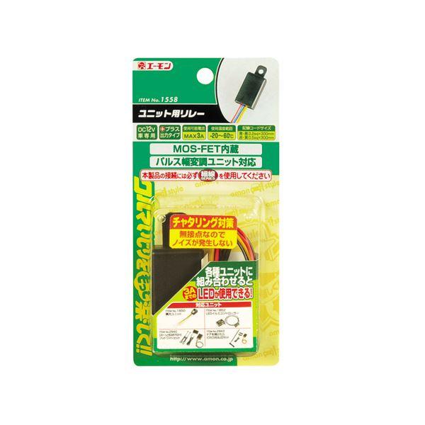 (まとめ) ユニット用リレー 1558 【×10セット】