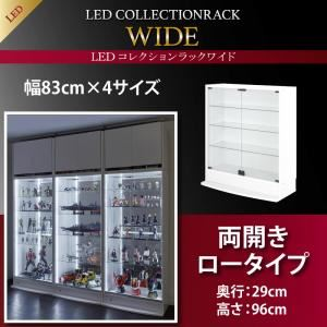 【ミラーなし】ラック 【両開きタイプ】 高さ96 奥行29 ブラック LEDコレクションラック ワイド【代引不可】