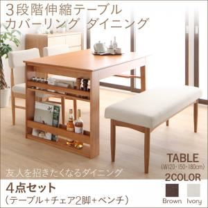 ダイニングセット 4点セット(テーブル+チェア2脚+ベンチ1脚) 幅120-180cm チェアカラー:アイボリー2脚 ベンチカラー:アイボリー 3段階伸縮テーブル カバーリング ダイニング humiel ユミル