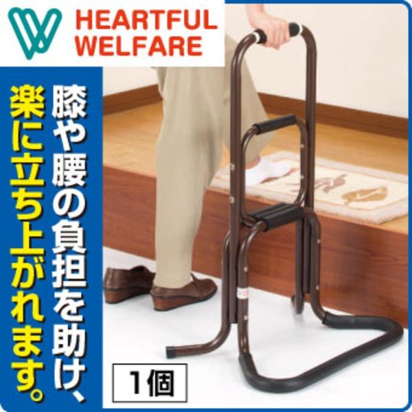 らくらく立ち上がり手すり (1個) アルミ製 日本製 蛍光テープ付 【完成品】【代引不可】