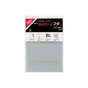 (業務用50セット) コレクト 透明ポケットフタ付 CF-445L A4L用 20枚