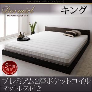 マットレスカラー:ブラック モダンデザインベッド【Dormirl】ドルミール