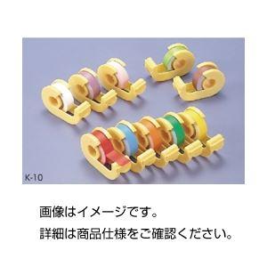 (まとめ)カラーテープ K-10(10色セット)【×3セット】