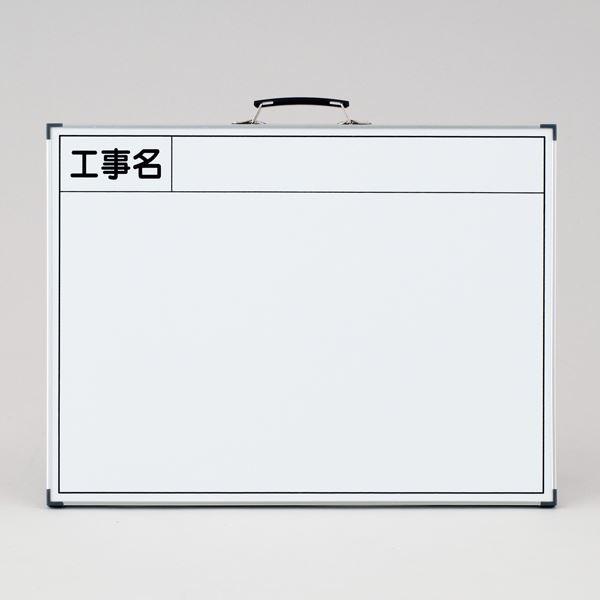 工事用黒板〈ホワイトボード〉 工事名 WW-2【代引不可】