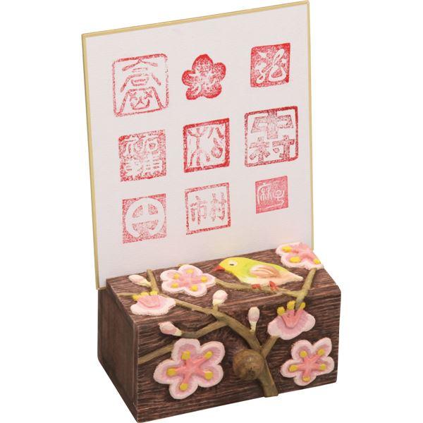 (まとめ)アーテック しきし立て印かん小箱 【×15セット】
