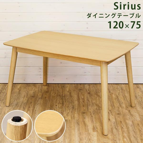 ダイニングテーブル/リビングテーブル 【長方形/幅120cm】 木目調 『Sirius』 天板:ホワイトアッシュ突板 ナチュラル【代引不可】