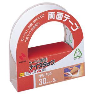 (まとめ) ニチバン ナイスタック 両面テープ カーペット固定用 大巻 30mm×5m NW-F30 1巻 【×20セット】