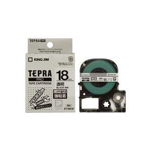 【スーパーSALE限定価格】(業務用30セット) キングジム テプラ PROテープ/ラベルライター用テープ 【強粘着/幅:18mm】 ST18KW 透明