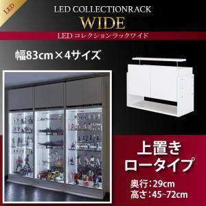 【単品】収納上置 高さ45~72 奥行29 ブラック LEDコレクションラック ワイド【代引不可】